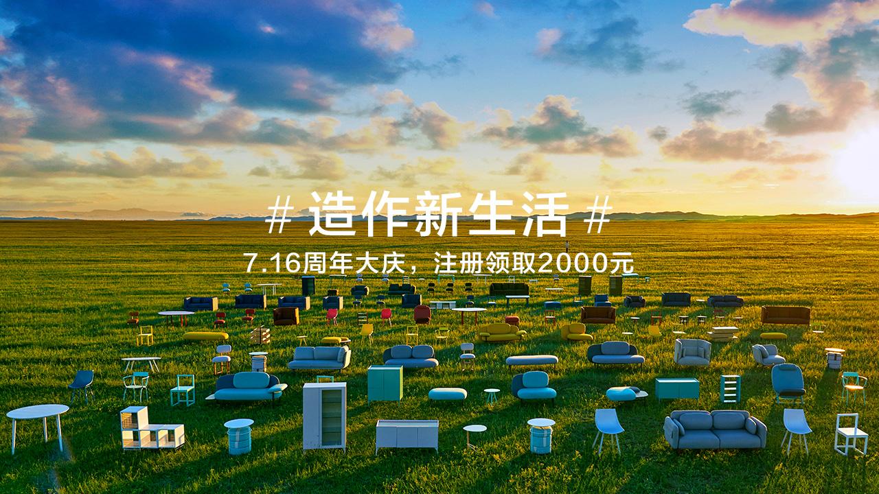 #造作新生活# | 7.16周年大庆