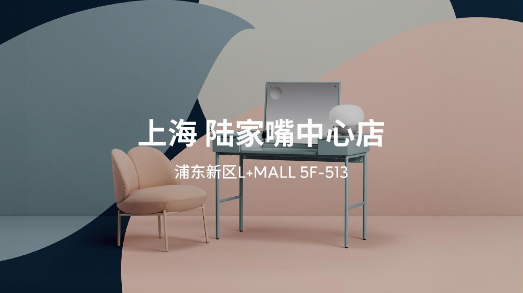 上海陆家嘴中心店 | L+MALL 5F-513