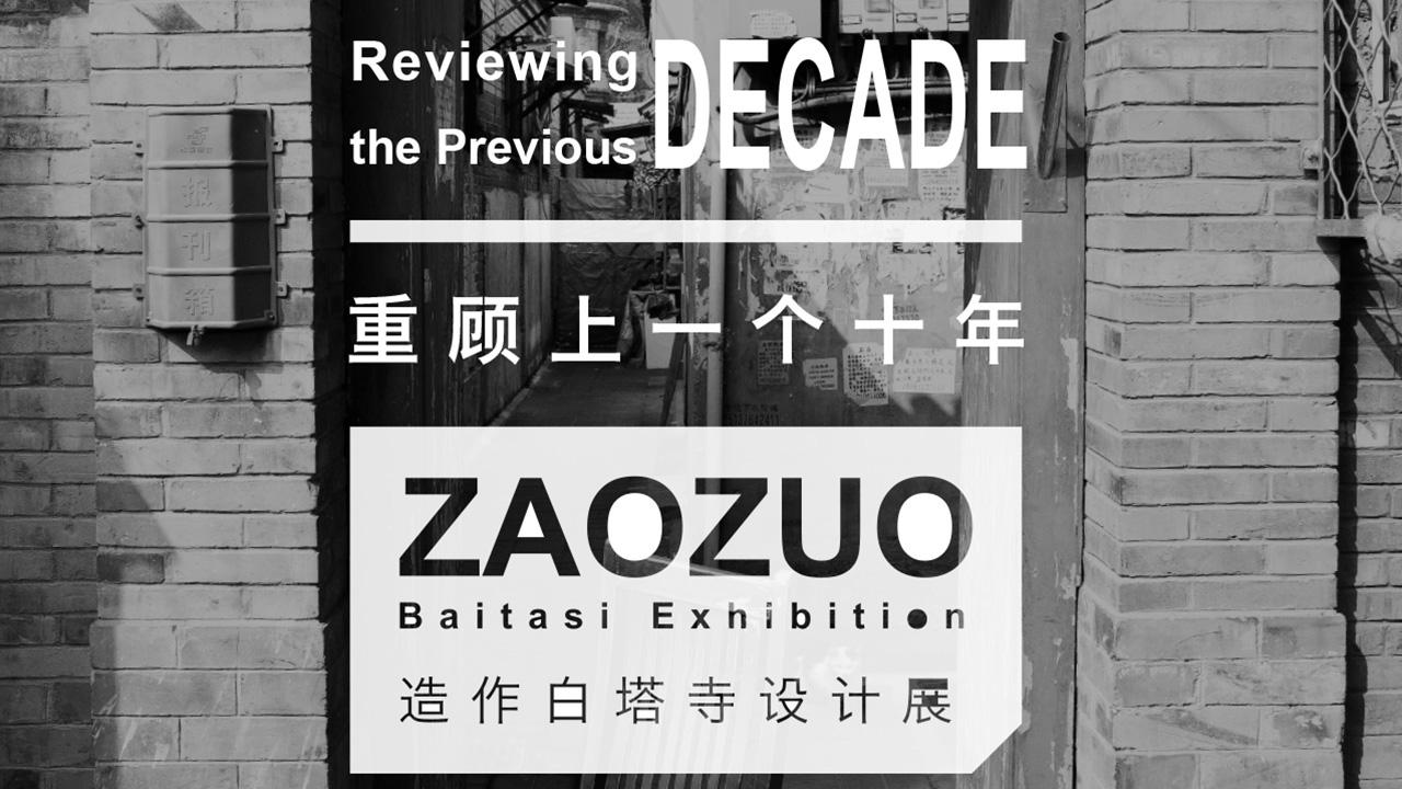 展览|北京国际设计周