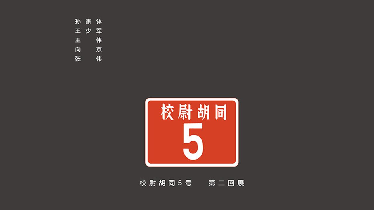 """在作为""""设计北京""""主办方的""""艺术北京""""上,知名艺术家向京受邀参加艺术北京创始人董梦阳策划的校尉胡同5号专题展——第二回展。向京将来自造作的作业本椅子与他的作品《异境——不损兽》放置在同一空间进行展示,给观者新鲜联想,尝试打破艺术、设计之间的截然界线。"""