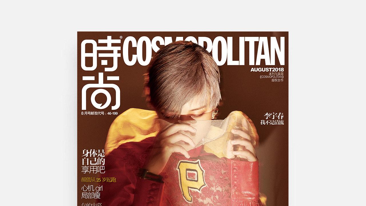 《时尚COSMO》8月刊 | 时尚与家居共存
