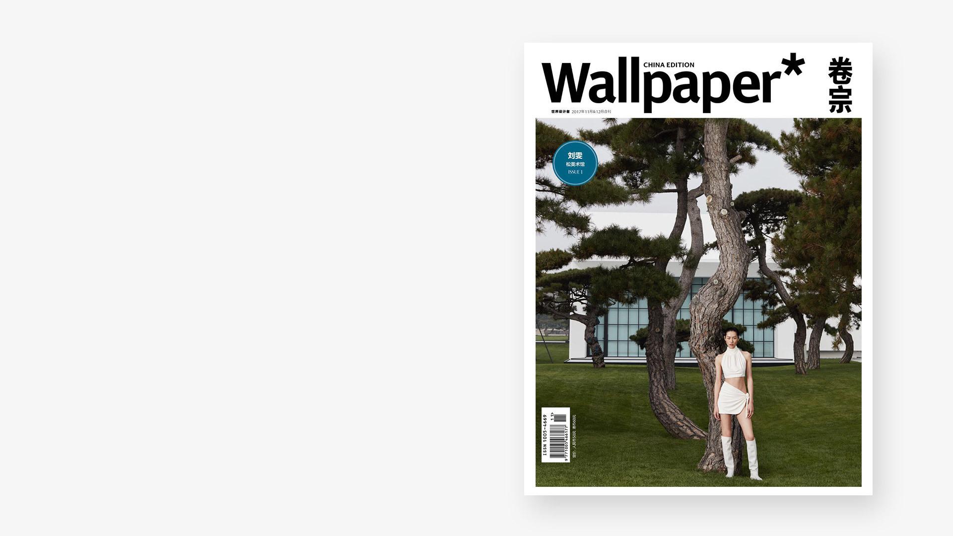 《Wallpaper*卷宗》創刊號<br/>尋找光與影的裝飾靈感
