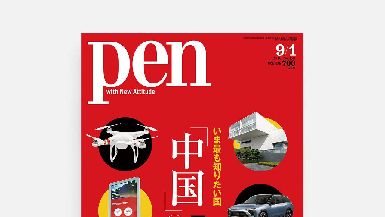 《Pen》专访舒为:头脑清晰的女企业家为何选择家具行业?