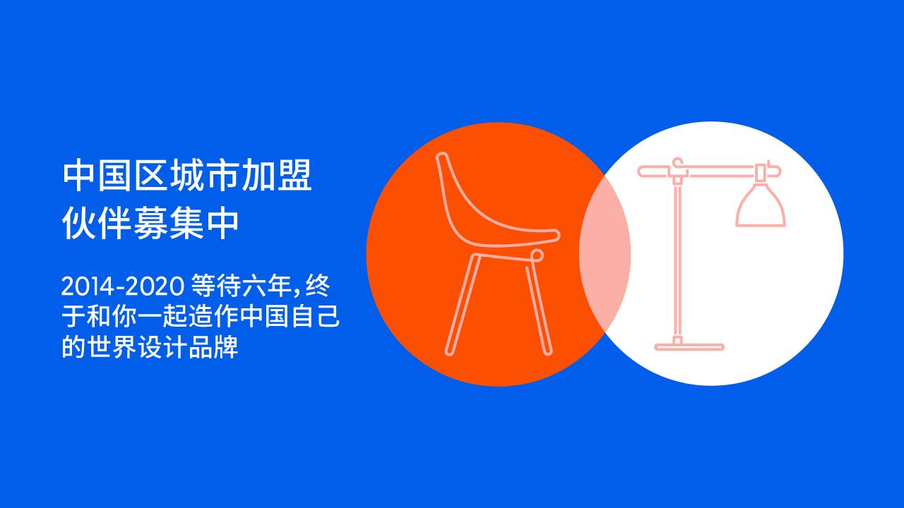 中国区城市加盟,正在募集