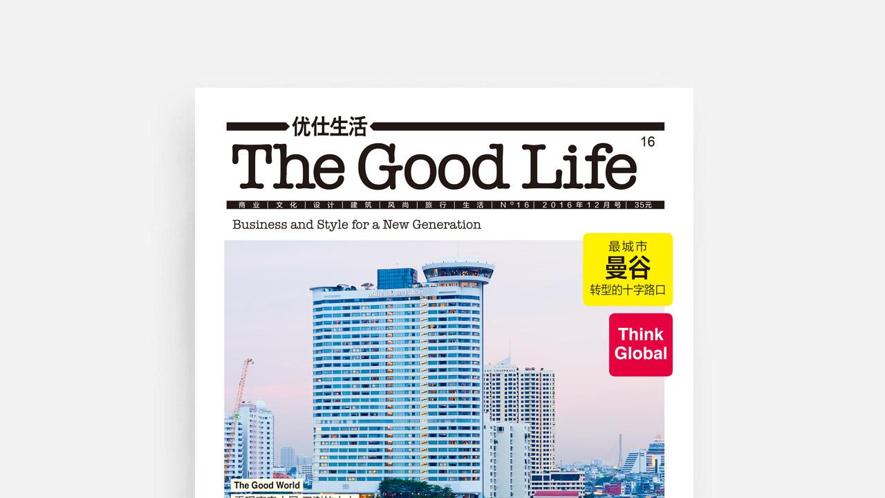 "《The Good Life 优仕生活》 | ""本土英雄""舒为"