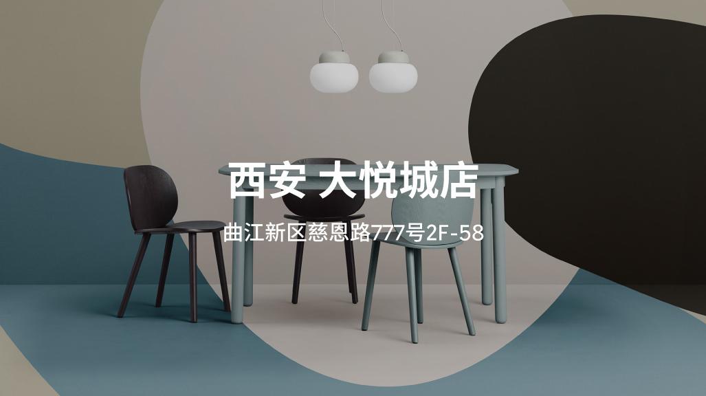 西安大悦城店 | 曲江大悦城2F-58