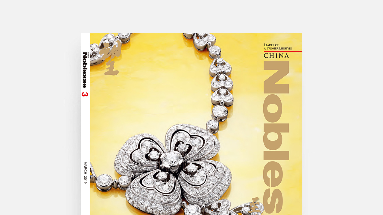 《NOBLESSE·至品生活》3月刊 | 舒为:为设计平权