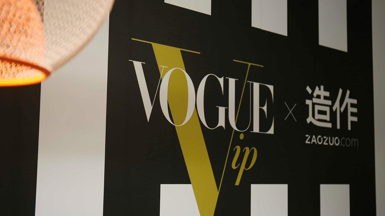 VogueVIP × 造作 | Vogue百年经典纪念时尚单品限时橱窗展