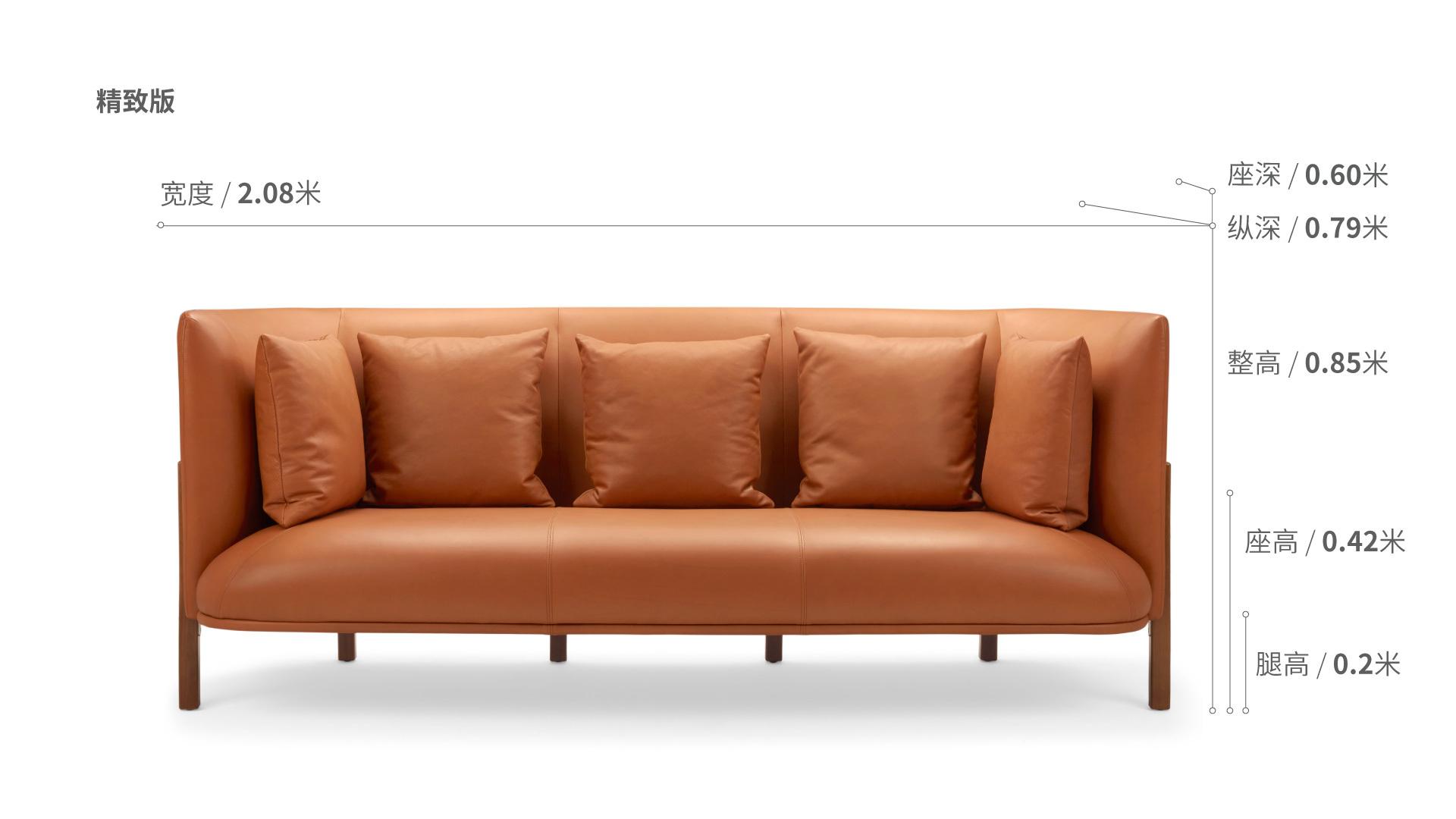 COFA L®精致版三人座沙发效果图