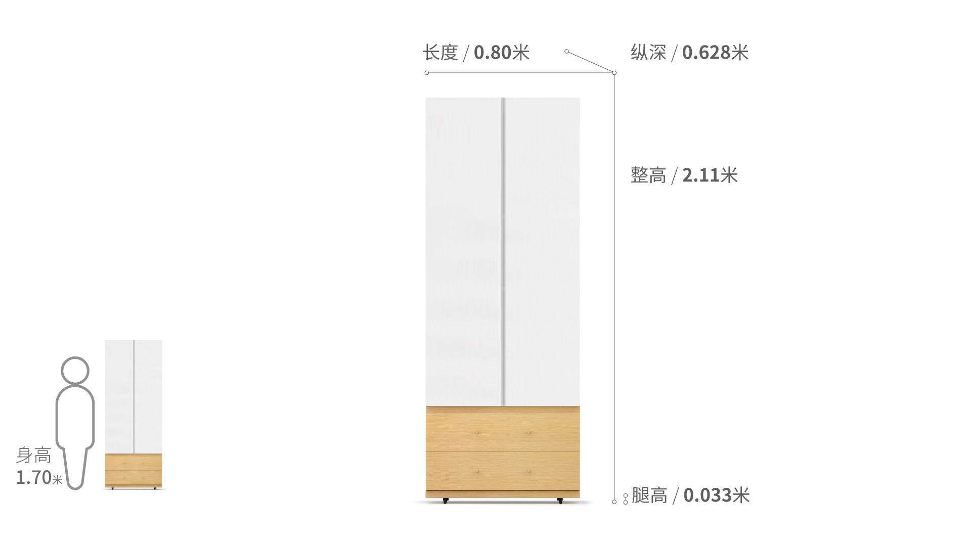 COSMO星格™衣柜·斗柜2.1米高2门衣柜B柜架效果图