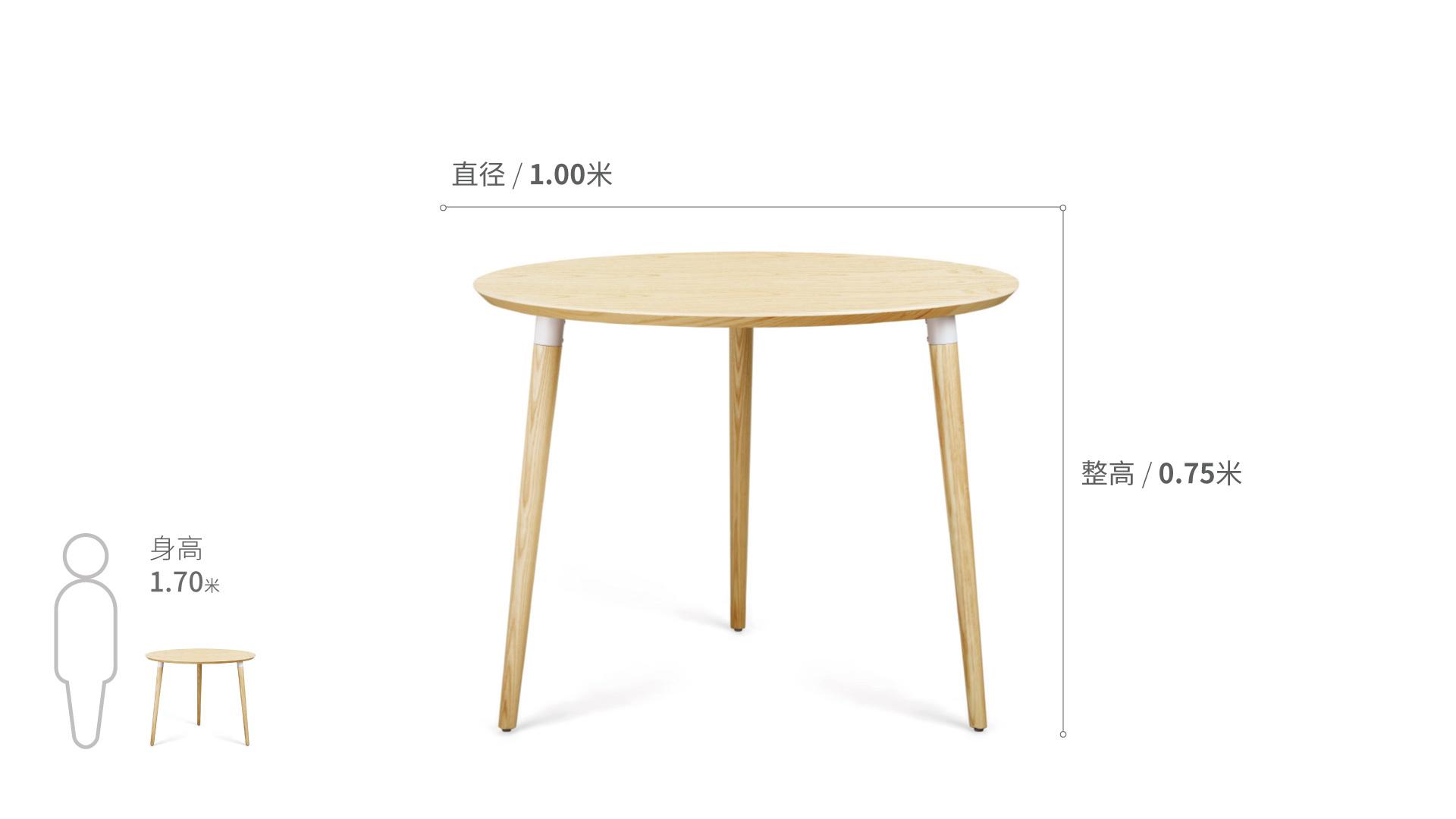 画板餐桌-圆桌桌几效果图