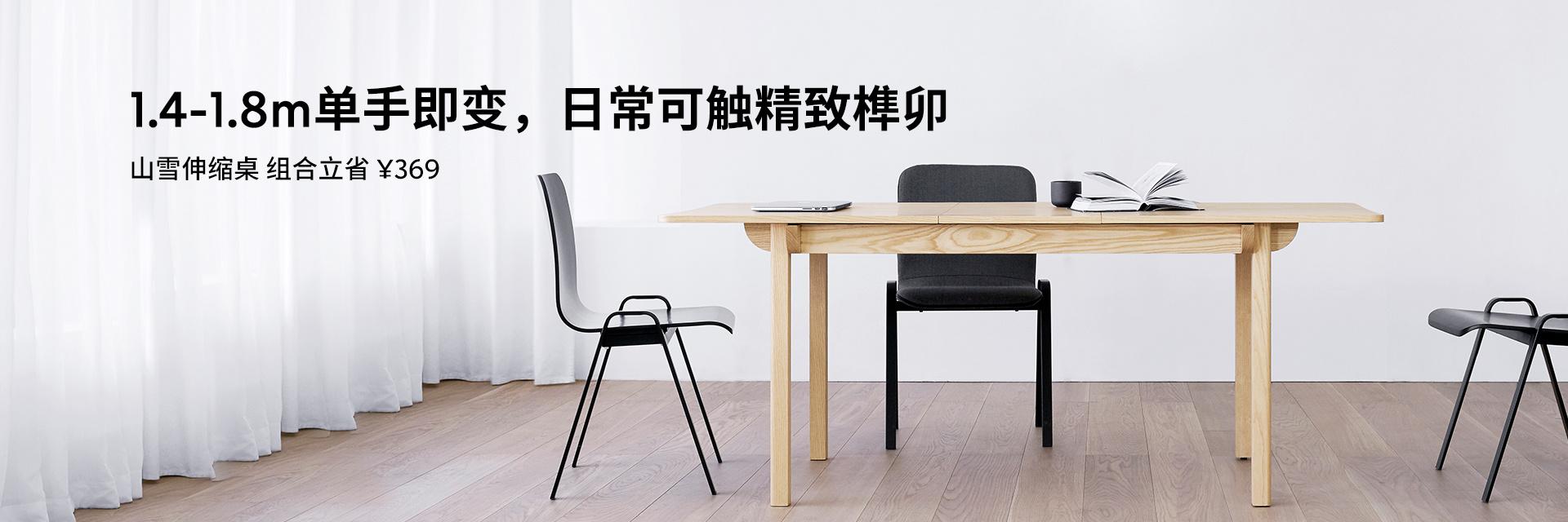 山雪伸缩桌