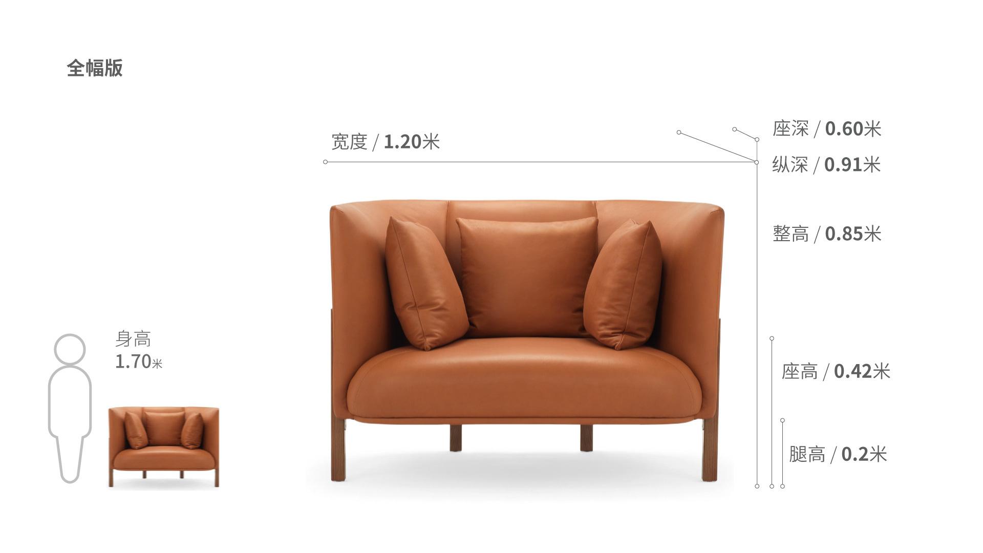 COFA L®全幅版单人座沙发效果图