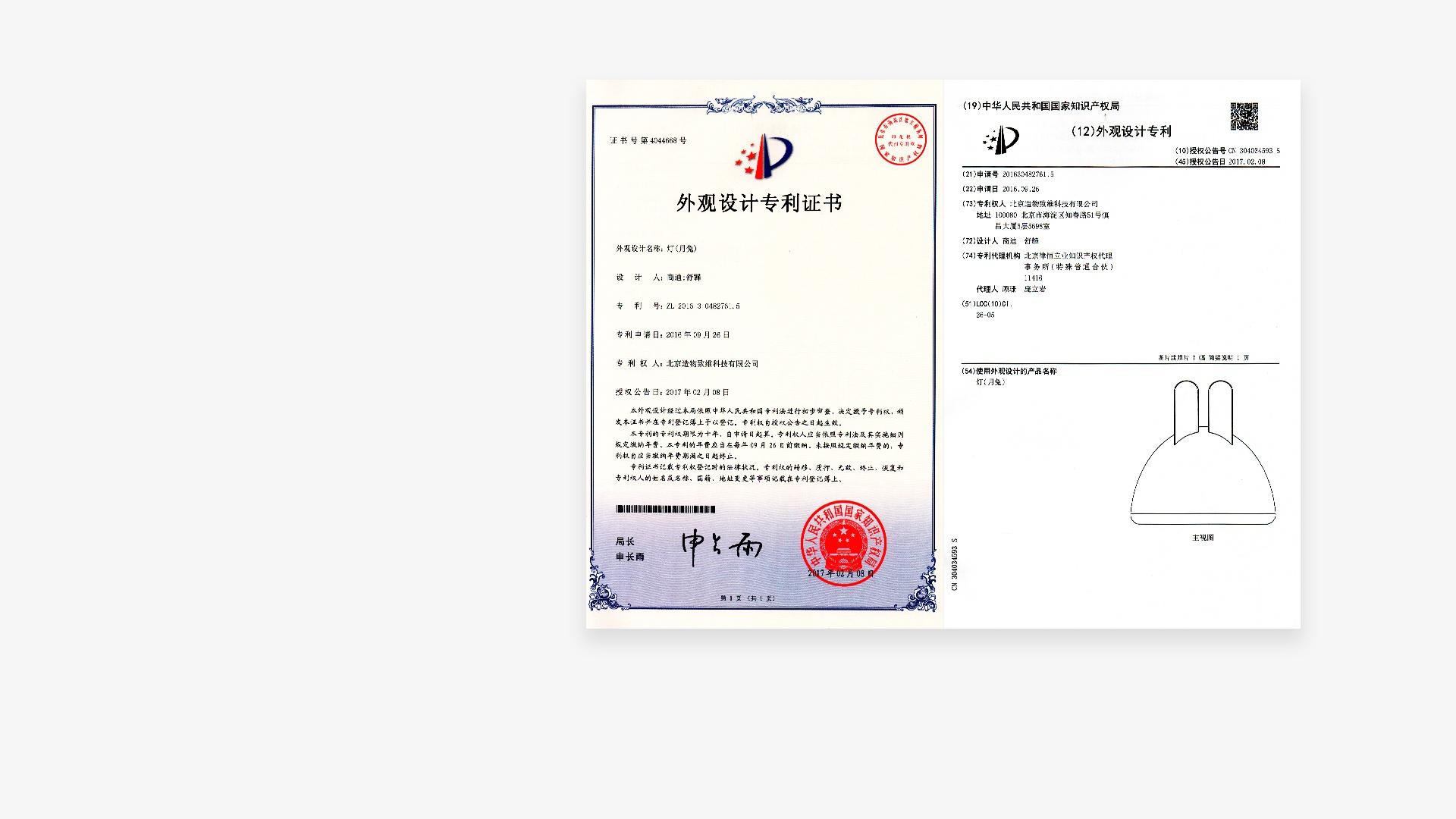 独创外观设计<br/>国家专利授权