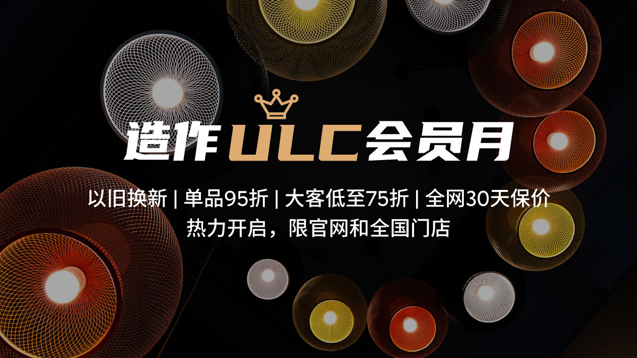 ULC会员月活动开启,享官方黑牌服务