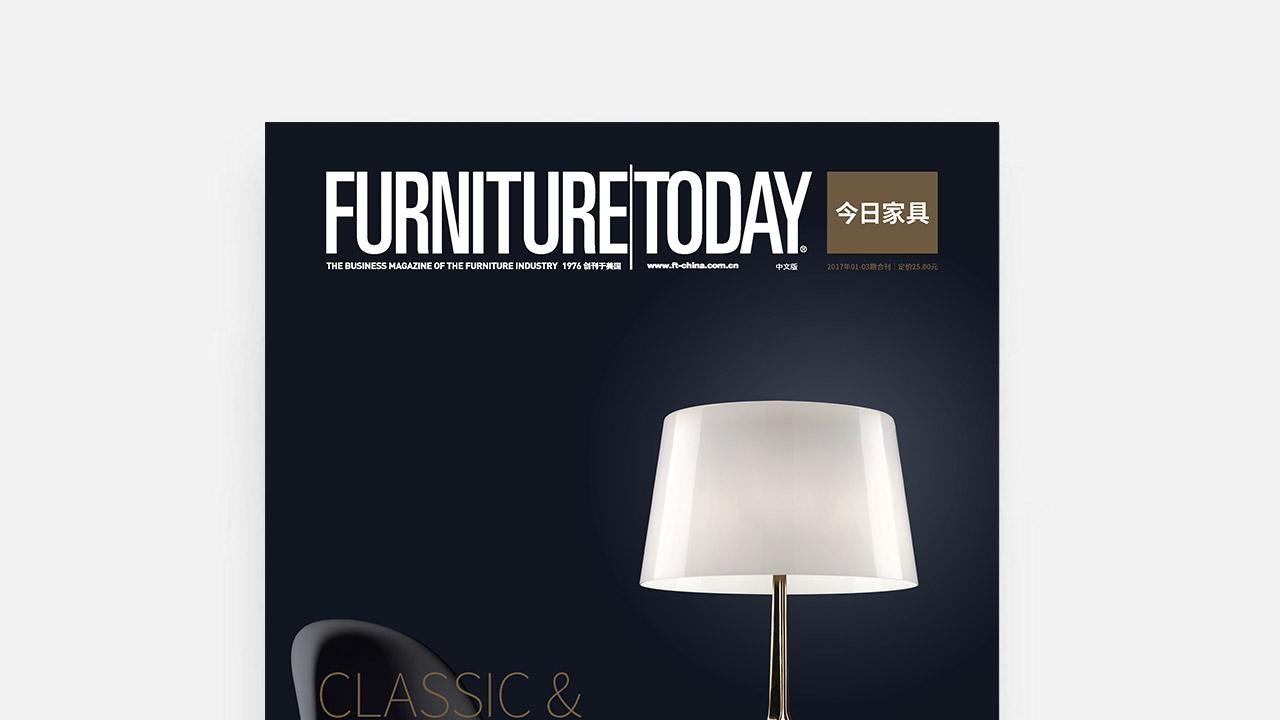 《今日家具》1月刊|如何用设计解决年轻人的消费需求?