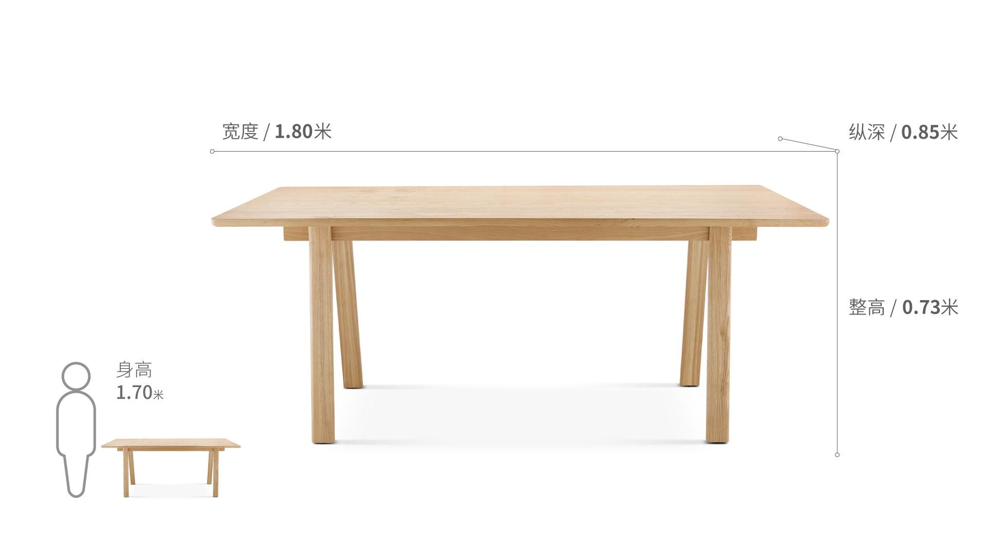 飞鸟实木长桌 1.8米桌几效果图