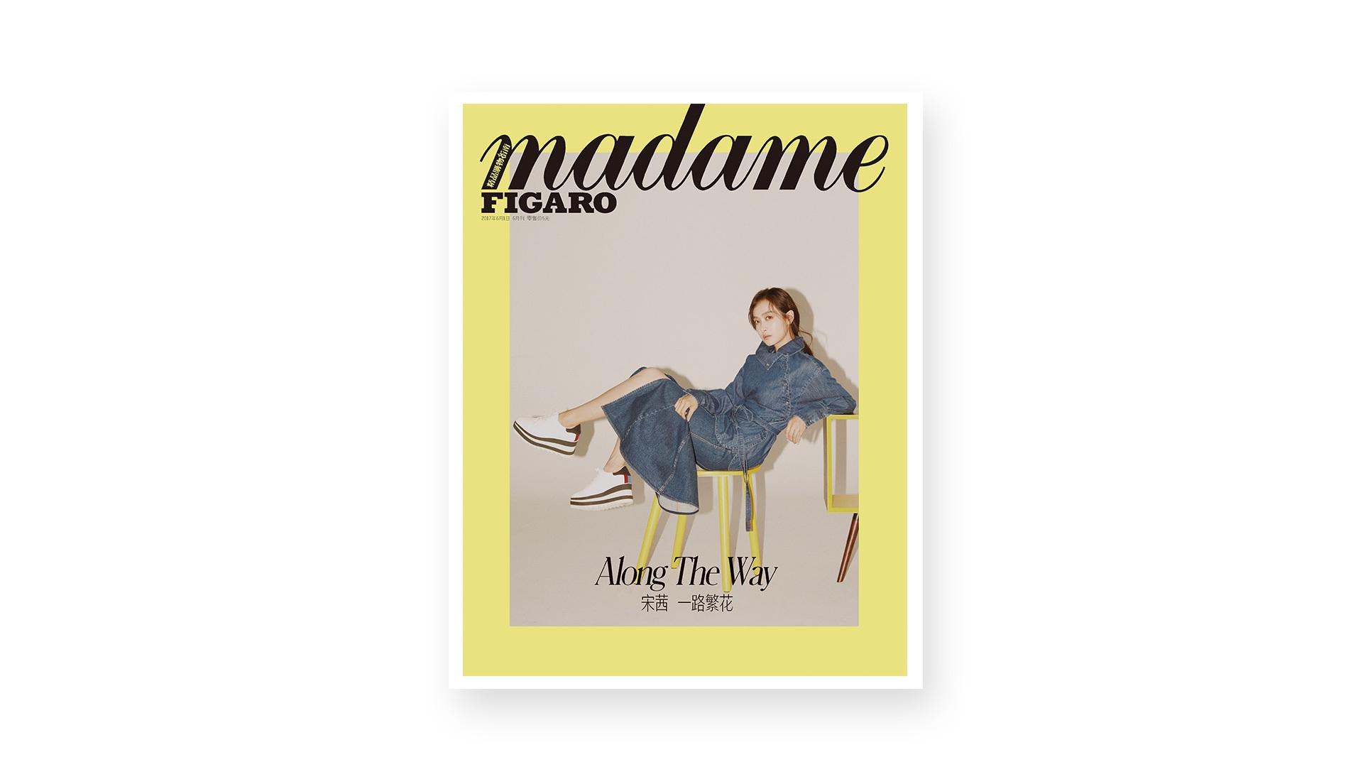 造作携谜盒等六件大师作品,登上法国最畅销的女性杂志madame FIGARO中文版《虹》2017年7月刊,打造时尚大片的性感情境。