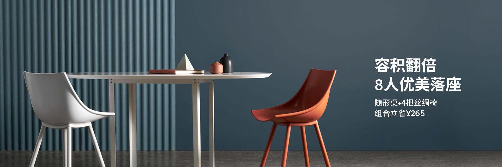 随形桌+4把丝绸椅 组合立省¥265