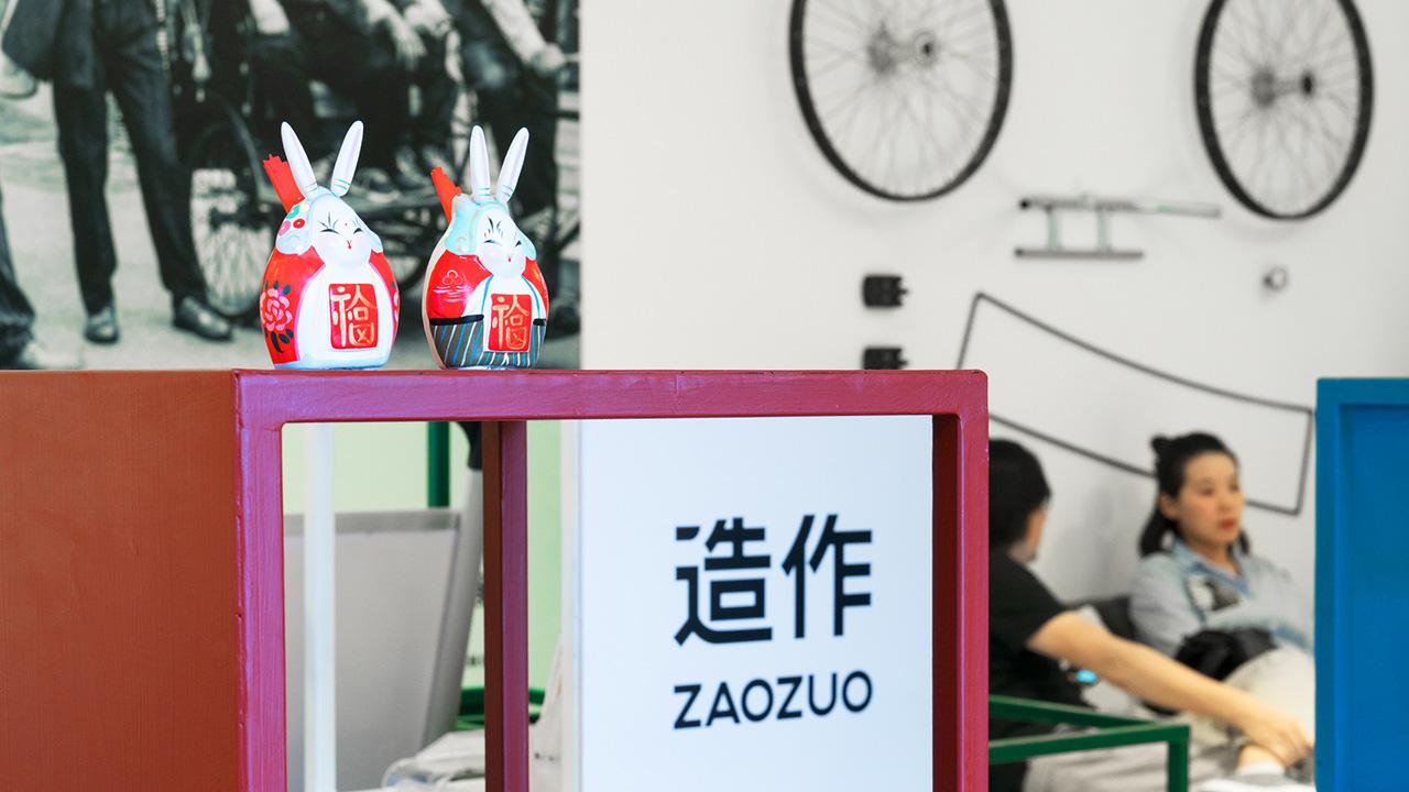 北京国际设计周 × 造作 | 可能是中国最有设计感的旅游咨询站