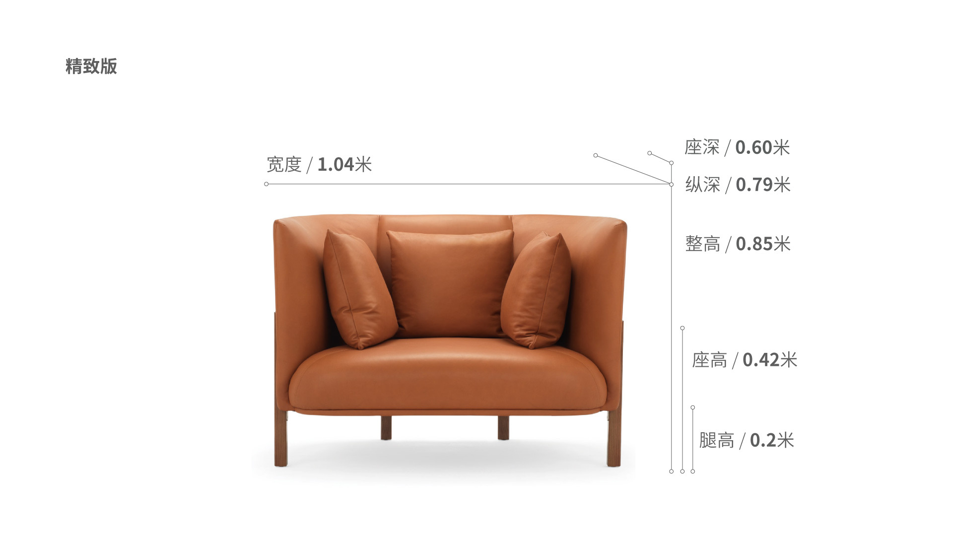 COFA L精致版单人座沙发效果图