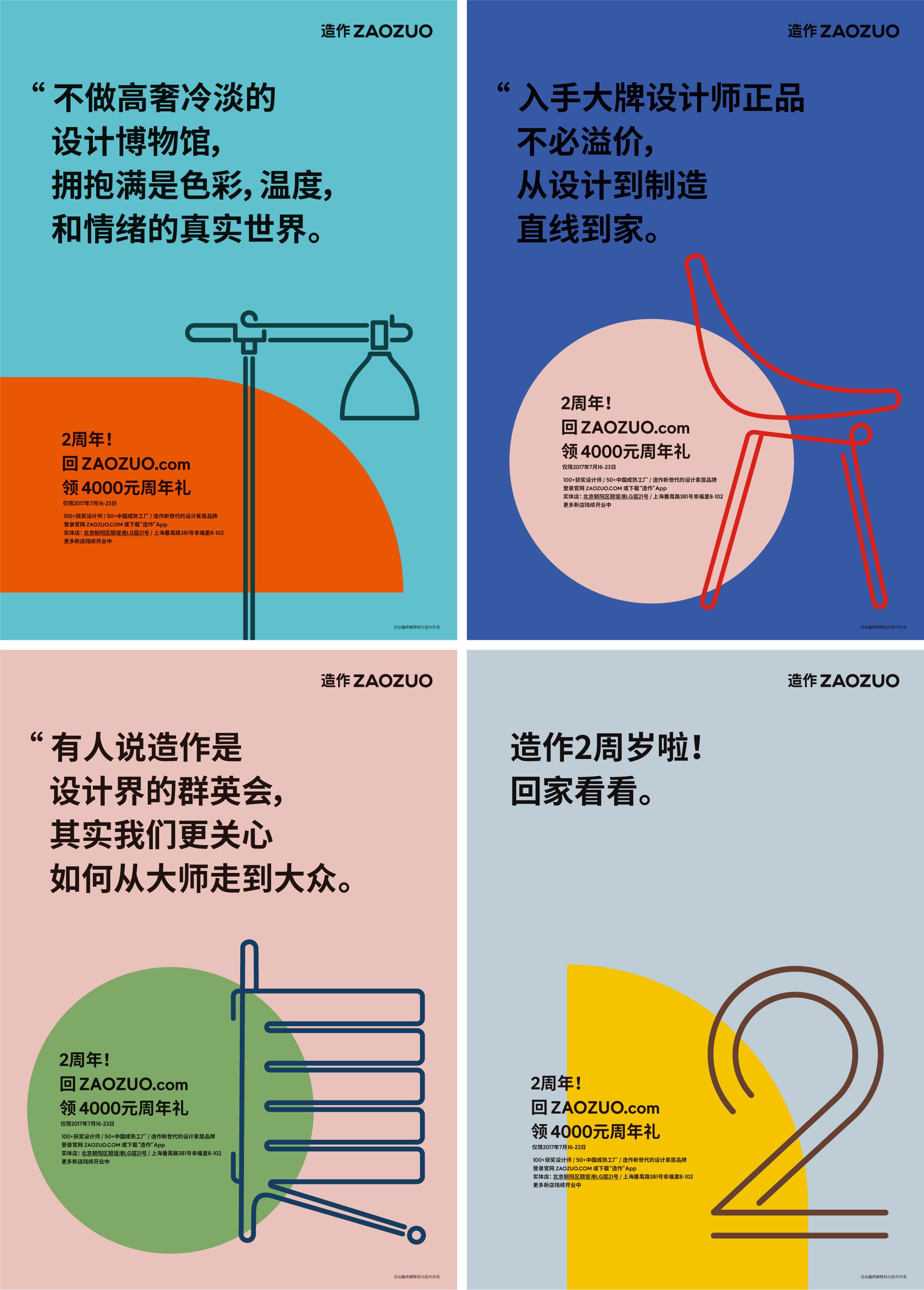 VI应用-造作2周年主题海报