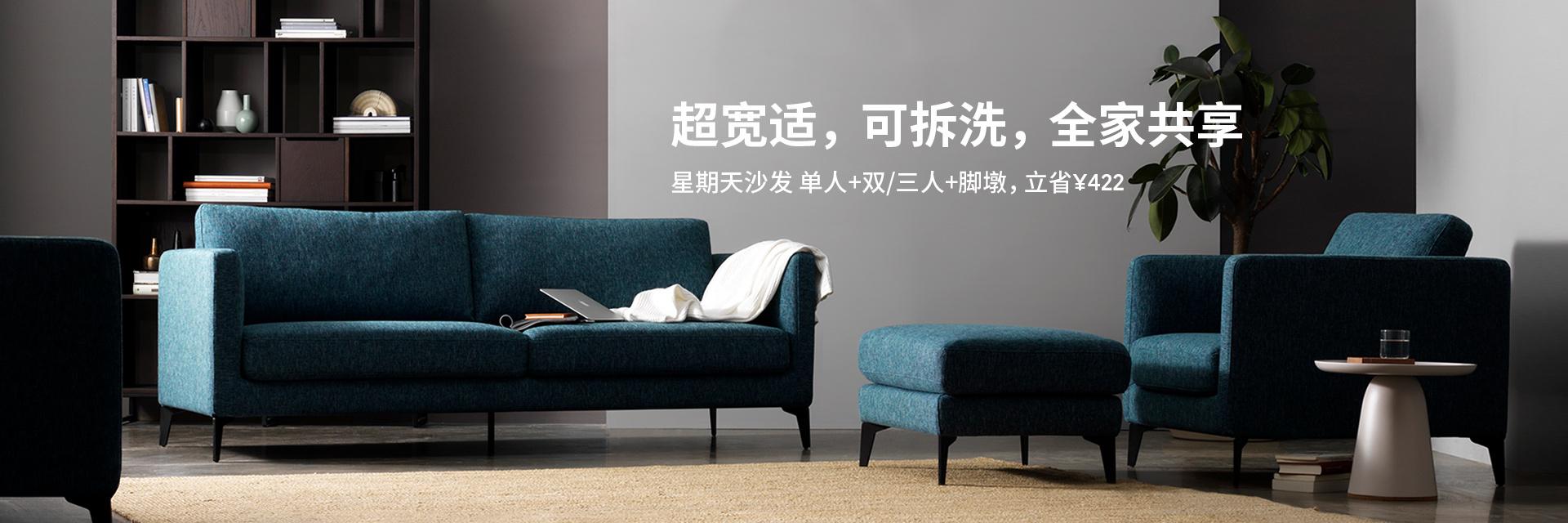 星期天沙发单人+双/三人+脚墩 立省¥422