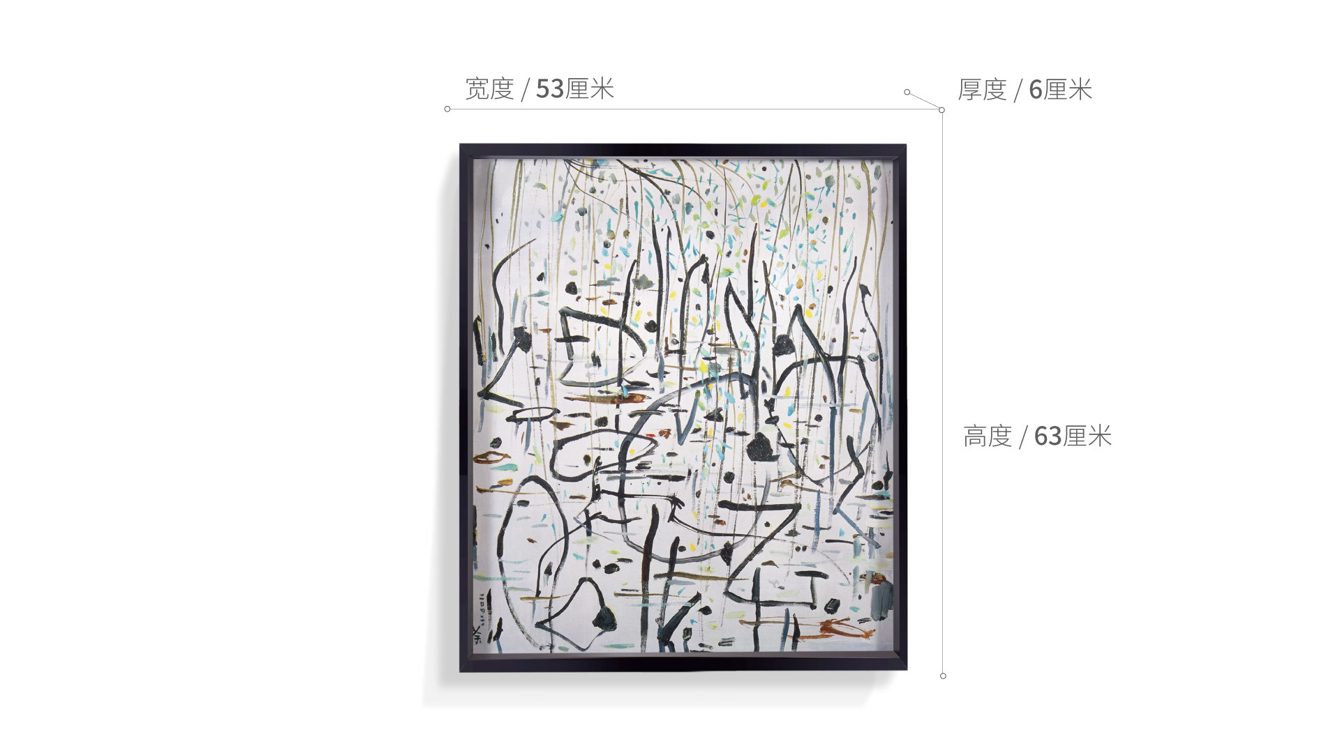 吴冠中系列版画-印象残荷新柳装饰效果图
