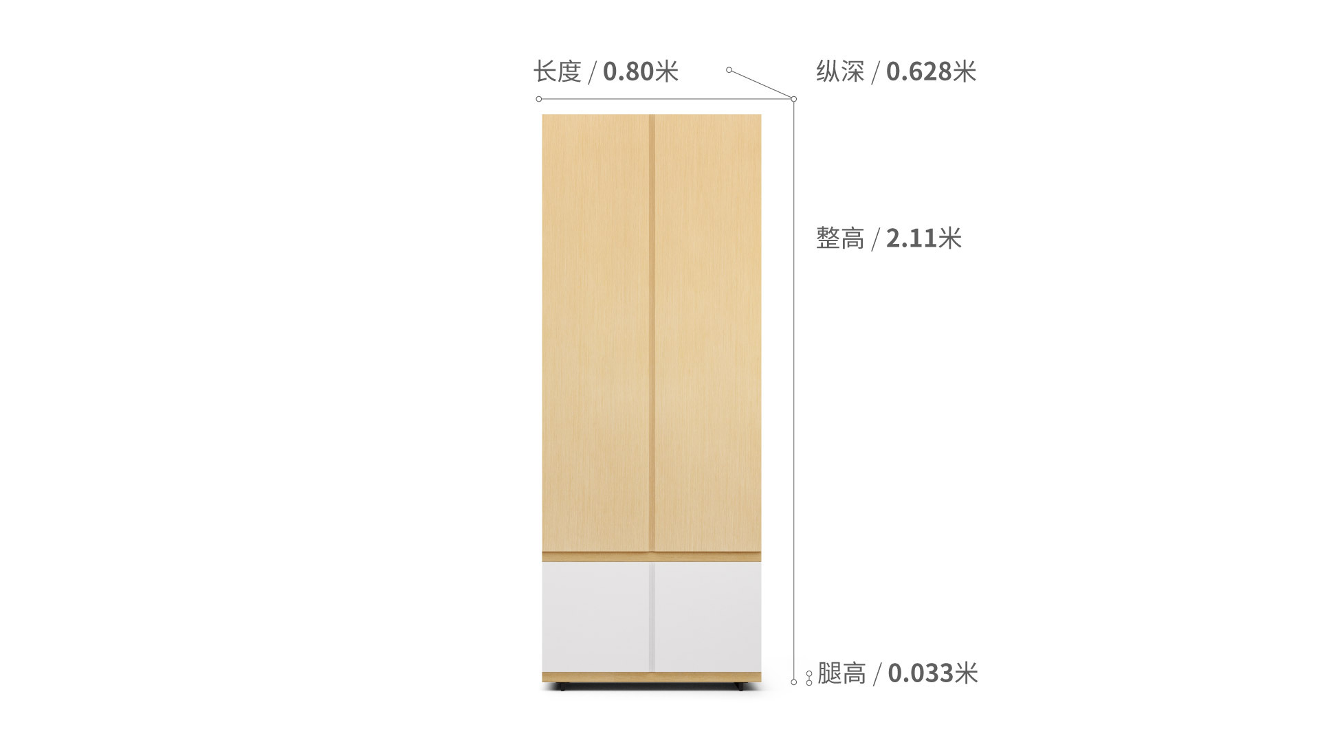 COSMO星格™衣柜·斗柜2.1米高2门衣柜D柜架效果图