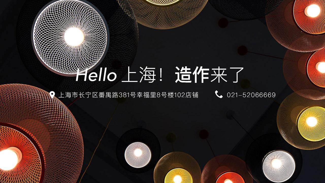 上海电视台 | 造作上海首店开幕报道
